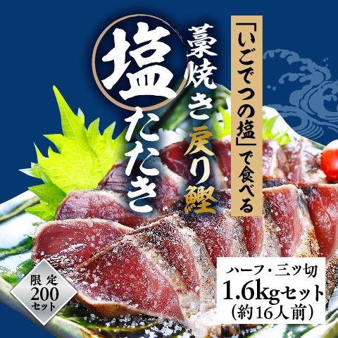 【期間限定】藁焼き戻り鰹塩たたき1.6kgセット〔IG-6〕