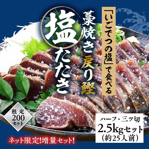 【期間限定】藁焼き戻り鰹塩たたき2.5kgセット(WEB限定)〔IG-10〕