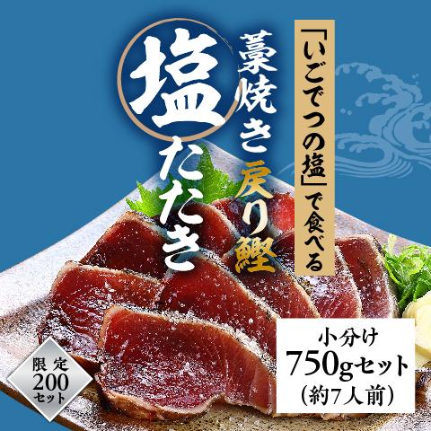【期間限定】藁焼き戻り鰹塩たたき小分け750gセット〔IGK-1〕
