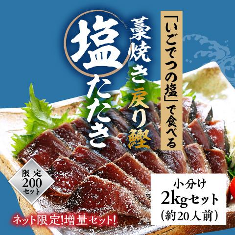【期間限定】藁焼き戻り鰹塩たたき小分け2kgセット(WEB限定)〔IGK-4〕