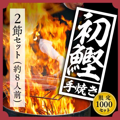 【初鰹】初鰹藁焼きたたき2節セット(限定700セット)〔SL-2〕