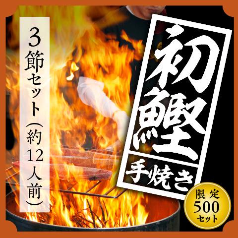 【初鰹】初鰹藁焼きたたき3節セット(限定300セット)〔SL-3〕