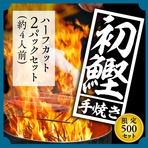 【初鰹】初鰹藁焼きたたきハーフ2パックセット(限定300セット)〔SLH-2〕