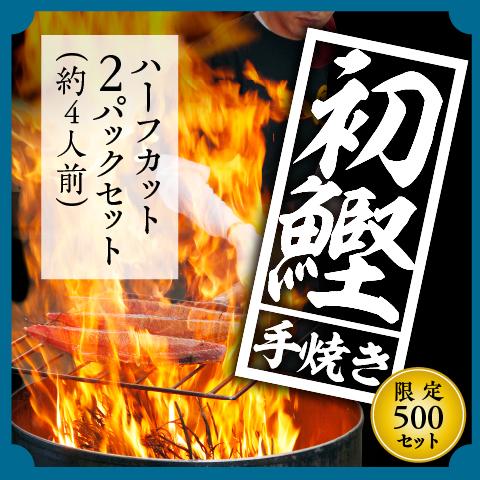 【初鰹】初鰹藁焼きたたきハーフカット2パックセット(限定800セット)〔SLH-2〕