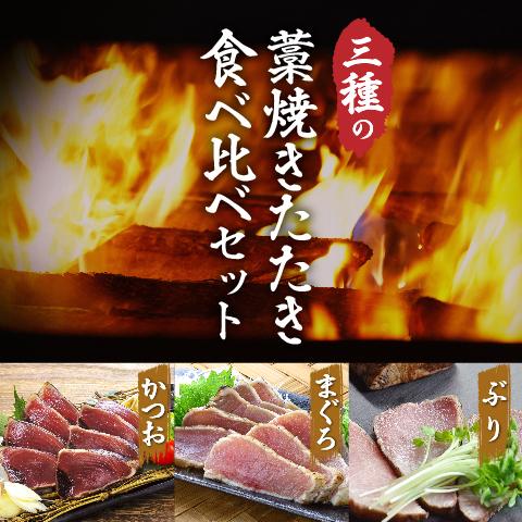 【期間限定】藁焼きたたき食べ比べセット〔SC-1〕