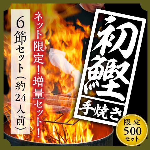 【初鰹】初鰹藁焼きたたき6節セット(WEB限定商品)(限定300セット)〔SL-6〕
