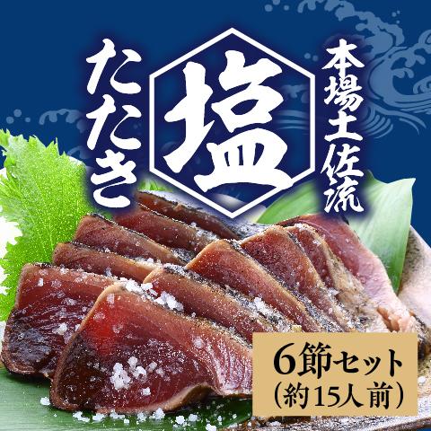 【期間限定】塩たたき6節特別セット〔SO-6〕