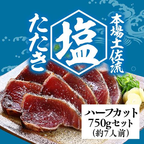【期間限定】塩たたきハーフカット750g特別セット〔SOK-1〕