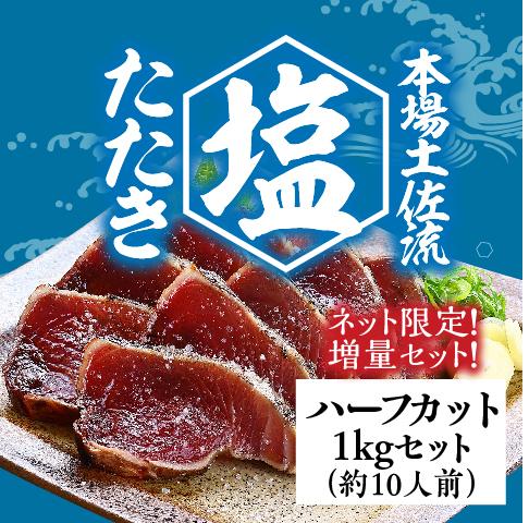 【期間限定】塩たたきハーフカット1kg特別セット(WEB限定)〔SOK-2〕