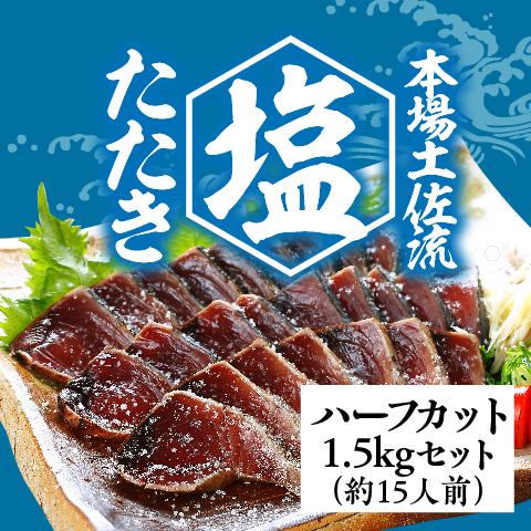 【期間限定】塩たたきハーフカット1.5kg特別セット〔SOK-3〕
