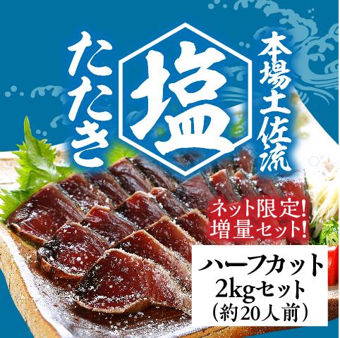 【期間限定】塩たたきハーフカット2kg特別セット(WEB限定)〔SOK-4〕