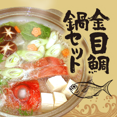 【期間限定】金目鯛鍋セット(約5人前)〔KN-1〕