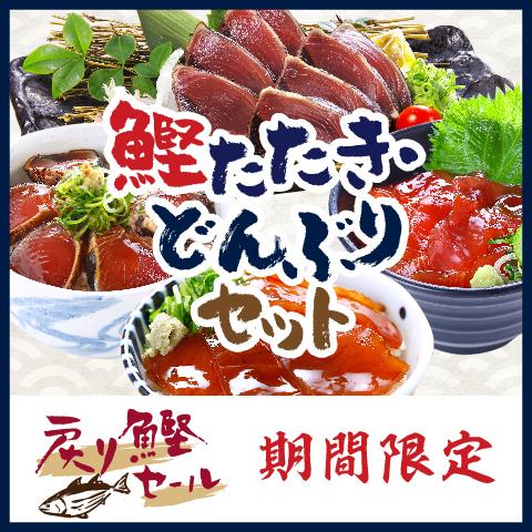 【期間限定】鰹たたき・どんぶりセット〔KR-7〕