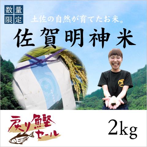 【期間限定】佐賀明神米2kg〔MF-2〕