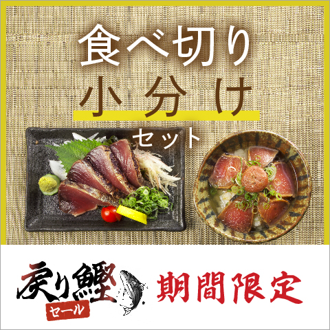 【期間限定】食べきり小分けセット〔KR-6〕