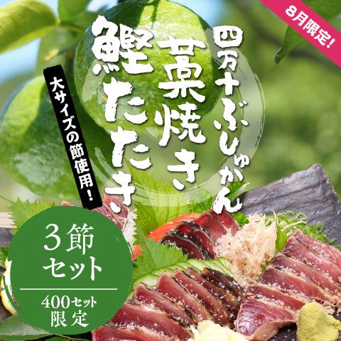 【8月限定】ぶしゅかん鰹たたき3節セット(限定400セット)〔MTB-3〕