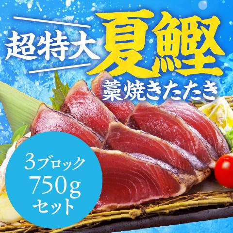 藁焼き鰹たたき3袋(750g)セット〔SKT-4〕