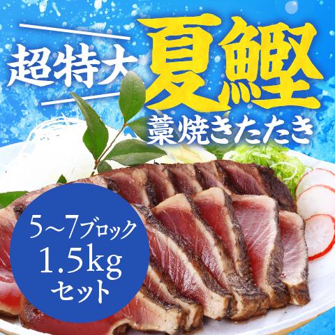 藁焼き鰹たたき5~7袋(1.5kg)セット〔SKT-1〕
