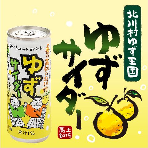 【期間限定】北川村ゆず王国 ゆずサイダー20本入り〔YZ-1〕