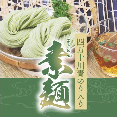 【期間限定】四万十川青のり入り素麺〔AS-1〕