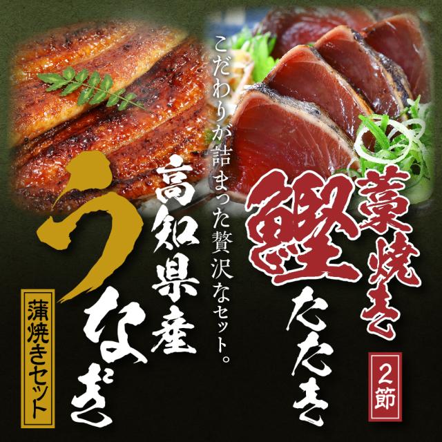 【期間限定】藁焼き鰹たたき2節と高知県産うなぎ蒲焼き1尾セット〔KSU-2〕 200セット限定