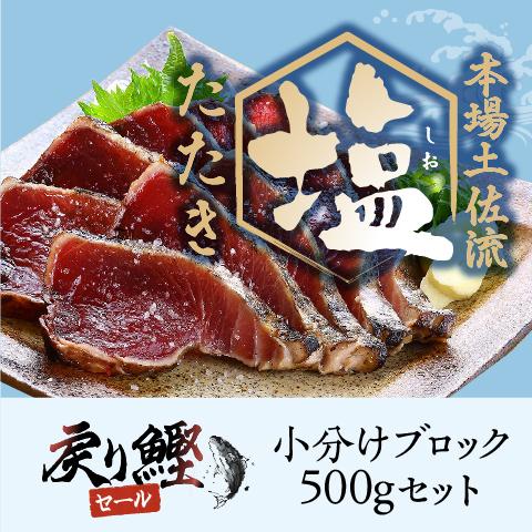 【期間限定】塩たたきハーフカット500gセット〔SIK-3〕