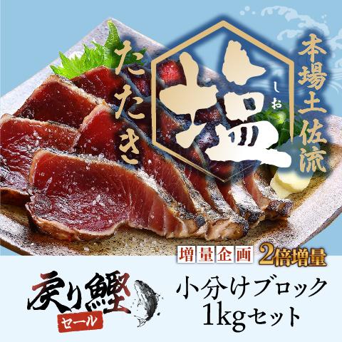 【期間限定】塩たたきハーフカット1kgセット〔SIK-4〕