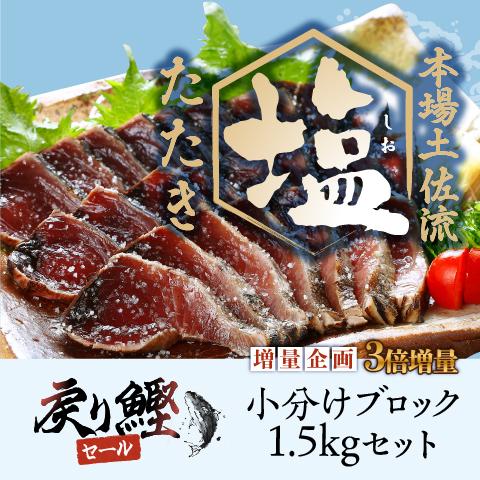 【期間限定】塩たたきブロック(中)1.5kgセット〔SIK-2〕