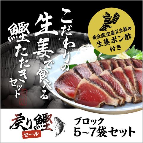 【期間限定】こだわりの生姜で食べる鰹のたたきブロック5~7袋(1.5kg)セット〔SP-2〕