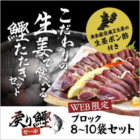 【WEB限定】こだわりの生姜で食べる鰹のたたきブロック8~10袋(2.25kg)セット〔SP-3〕