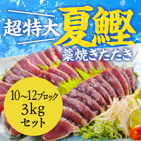 藁焼き鰹たたき10~12袋(3kg)セット〔SKT-2〕