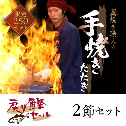 【期間限定】藁焼き職人たたき2節セット〔SKN-1〕