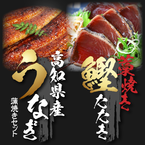 鰹たたき・鰻蒲焼きセット〔FD-23〕