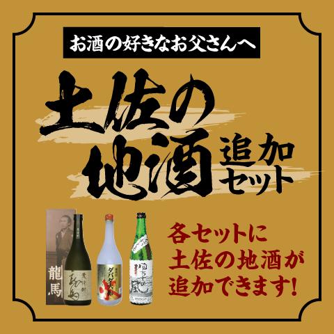 土佐の地酒追加セット「ダバダ火振」「龍馬」「四万十の酒」