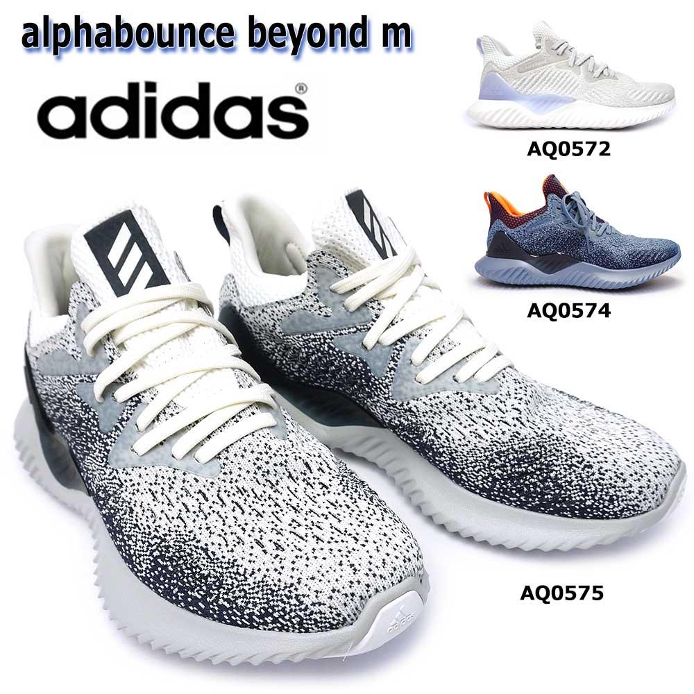 アディダス メンズスニーカー アルファバウンス ビヨンド m ランニング トレーニングラン adidas alphabounce beyond m AQ0572 AQ0574 AQ0575