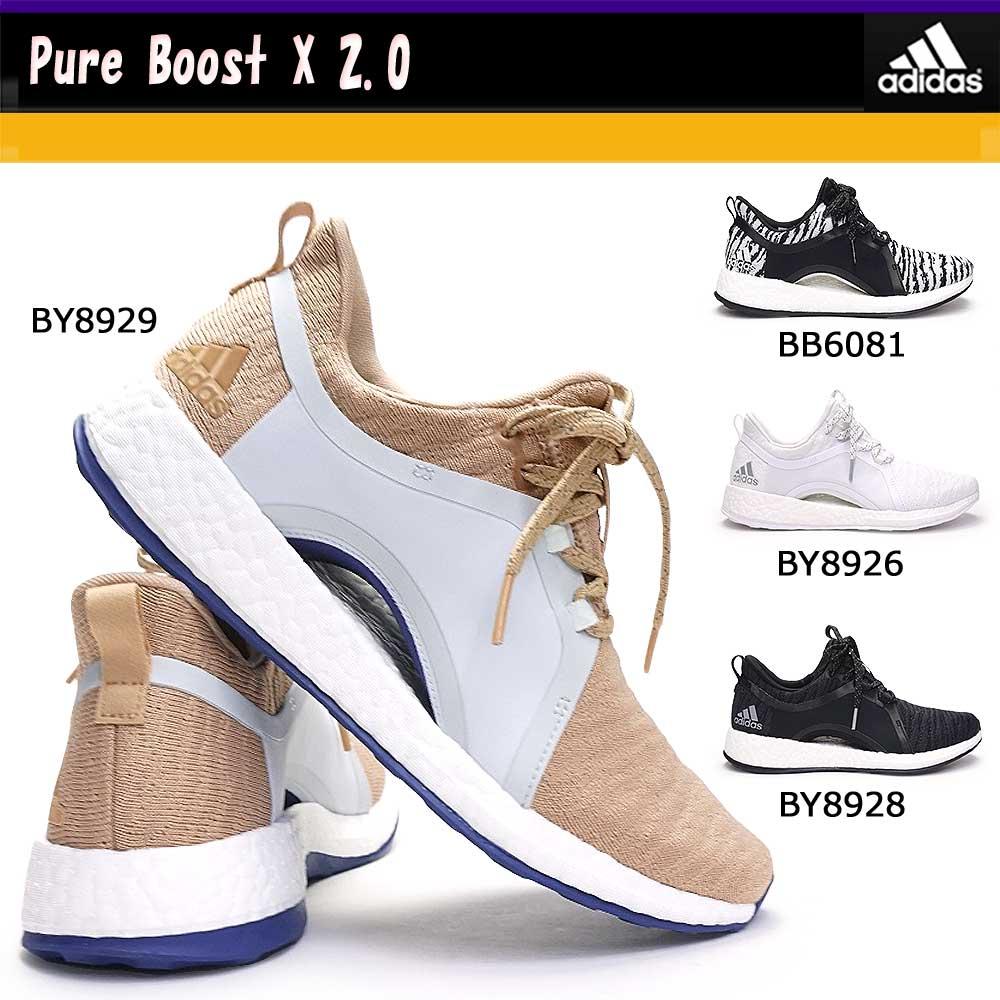 アディダス ピュア ブースト X 2.0 レディース スニーカー ランニング シューズ ローカット adidas Pure BOOST X 2.0 BB6081 BY8926 BY8928 BY8929