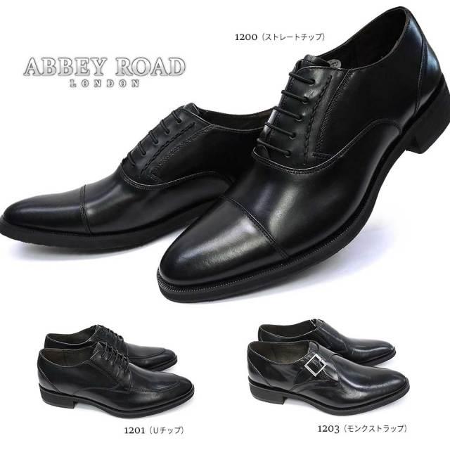 アビーロード 靴 本革 ビジネスシューズ AB1200 AB1201 AB1203 メンズ ABBEY ROAD LONDON by Madras