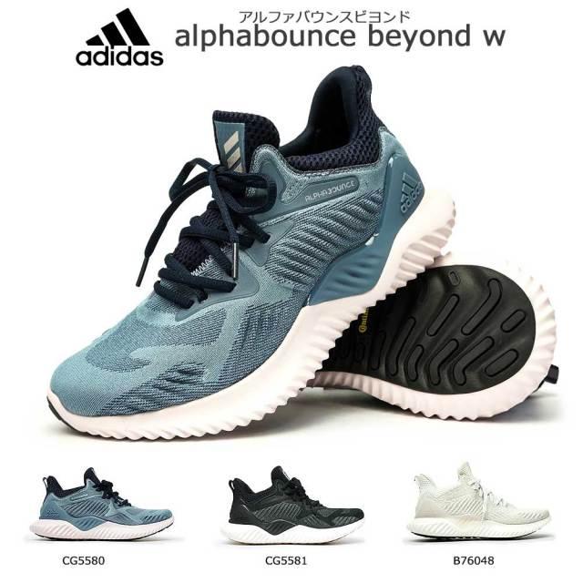 アディダス レディーススニーカー アルファバウンス ビヨンド w ランニング トレーニングラン adidas alphabounce beyond w B76048 CG5580 CG5581