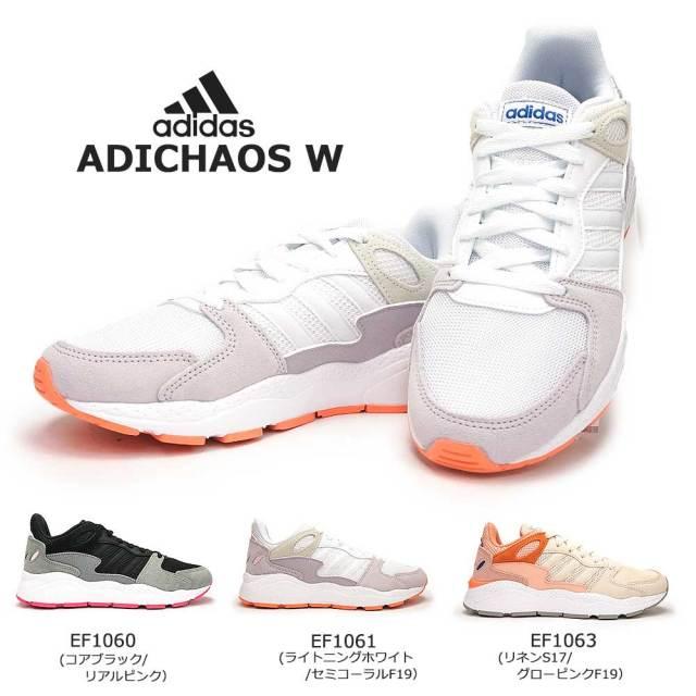 アディダス レディース スニーカー ADICHAOS W アディケイオスW コンフォート ランニング ローカット カジュアル adidas ADICHAOS W 白 黒 ベージュ