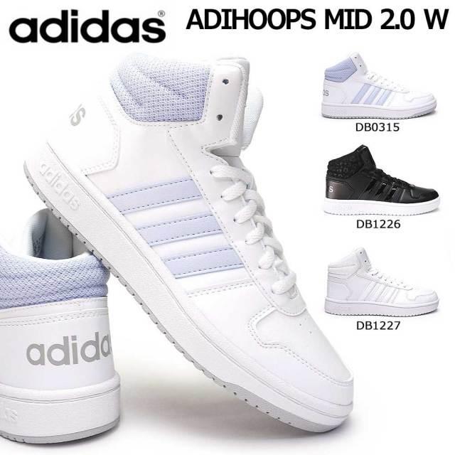 アディダス アディフープス MID 2.0 W レディーススニーカー ミッドカット バスケットシューズ 3ストライプ adidas ADIHOOPS MID 2.0 W DB0315 DB1226 DB1227