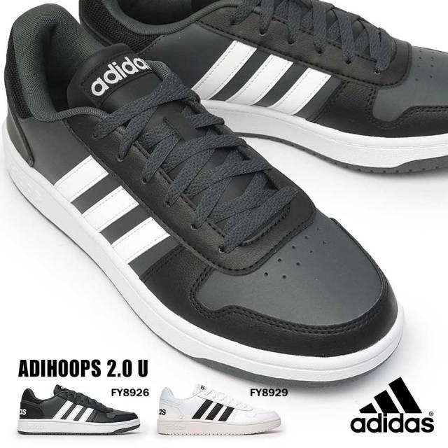 アディダス スニーカー メンズ レディース アディフープス2.0U 白 黒 バッシュスタイル adidas ADIHOOPS 2.0 U