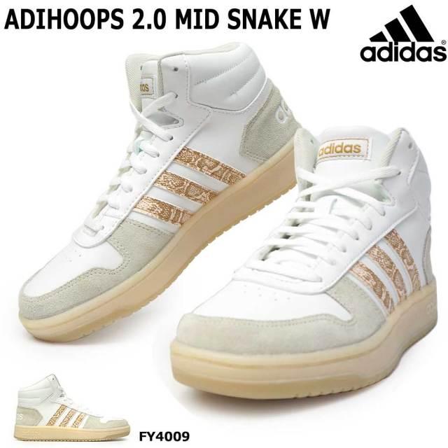 アディダス スニーカー レディース アディフープス 2.0 ミッド スネーク W ウィメンズ バスケットボール adidas ADIHOOPS 2.0 MID SNAKE W