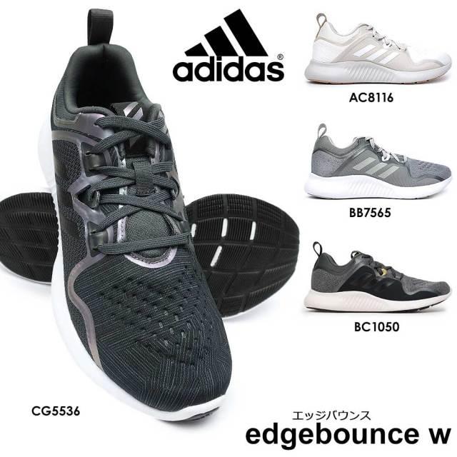 アディダス エッジバウンス w レディース スニーカー ランニング トレーニング ジョギング スポーツ ローカット adidas edgebounce w AC8116 BB7565 BC1050 CG5536