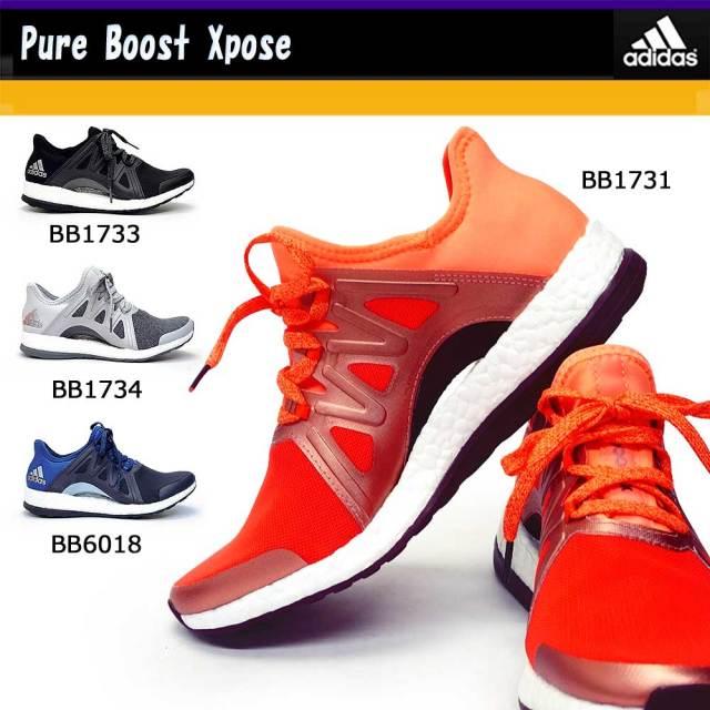 アディダス ピュア ブースト エクスポーズ レディース スニーカー ランニング シューズ ローカット adidas Pure BOOST Xpose BB1731 BB1733 BB1734 BB6018