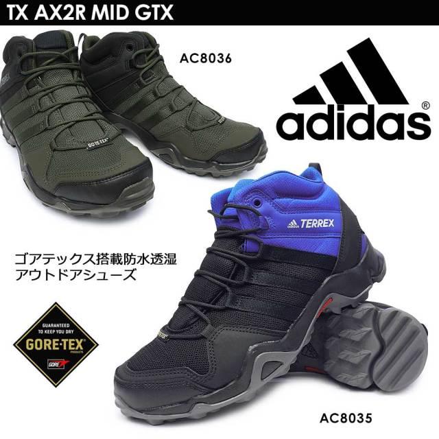 アディダス メンズトレイルシューズ テレックス AX2R MID GTX ゴアテックス adidas TX AX2R MID GTX AC8035 AC8036