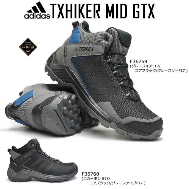 アディダス 防水 トレッキングシューズ テレックスハイカー MID GTX メンズ ゴアテックス ハイキング adidas TXHIKER MID GTX F36759 F36760