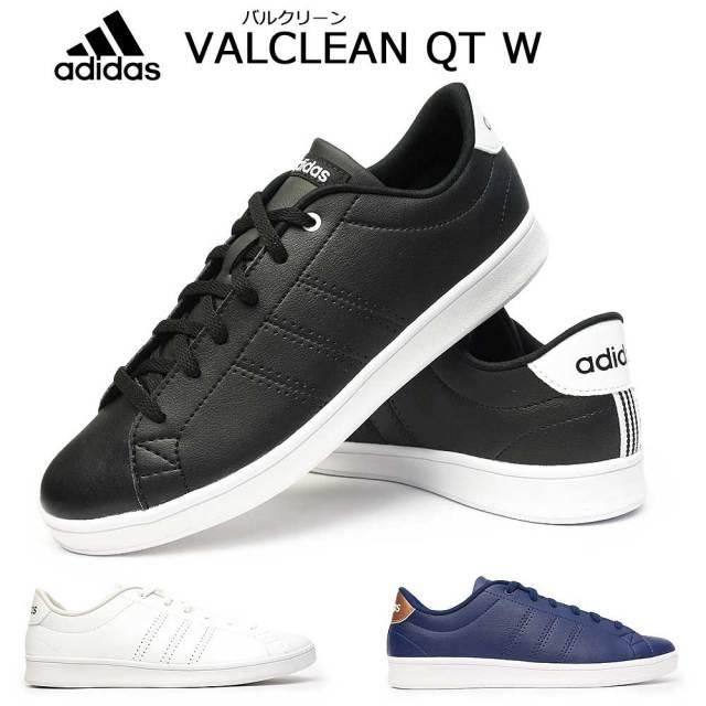 アディダス スニーカー バルクリーン QT W レディース コートスタイル DB1370 B44667 F97212 adidas VALCLEAN QT W ブラック ホワイト ネイビー