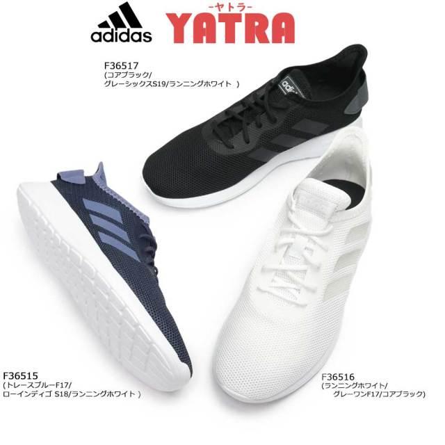 アディダス レディース スニーカー YATRA ランニング 通気性 軽量 ウォーキング adidas YATRA F36515 F36516 F36517