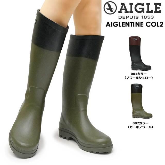 エーグル 長靴 レディース ZZF8881 エーグランティーヌ カラーブロック レインブーツ ロング 防水 AIGLE AIGLENTINE COL2