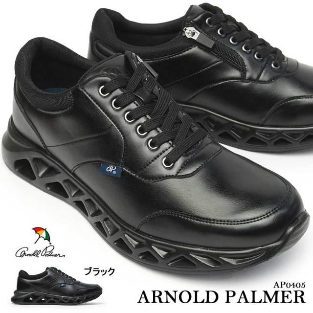 アーノルドパーマー メンズ AP0405 ビジネスシューズ ビジカジ 撥水 抗菌 防臭 3E 散歩 EEE 幅広 軽量 衝撃吸収 ブラック 黒 Arnold Palmer AP0405